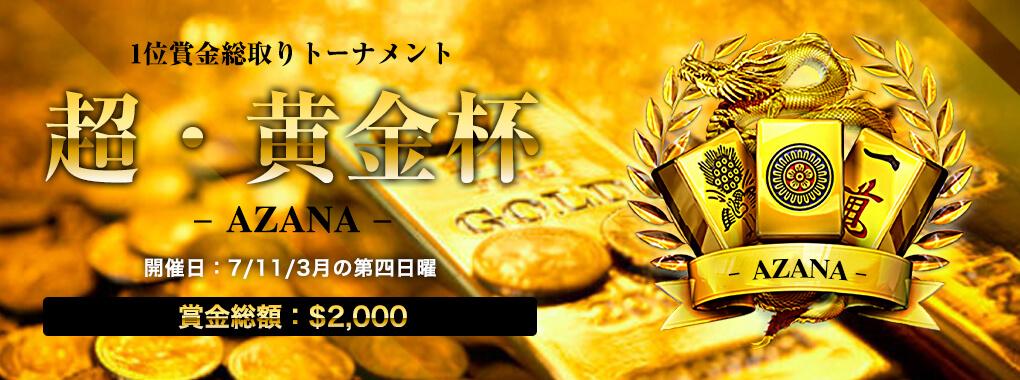 麻雀トーナメント黄金杯
