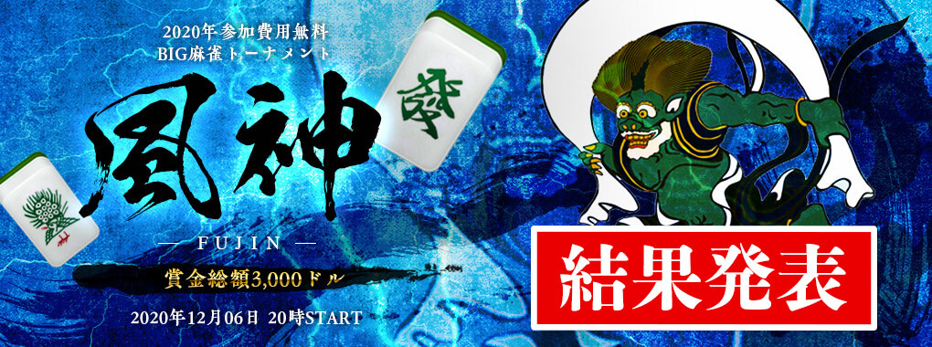 風神 無料麻雀大会 賞金総額$3,000