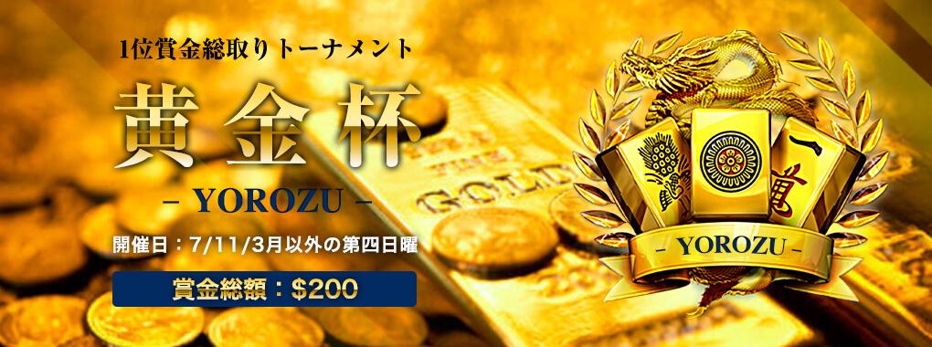 黄金杯 賞金総額$200