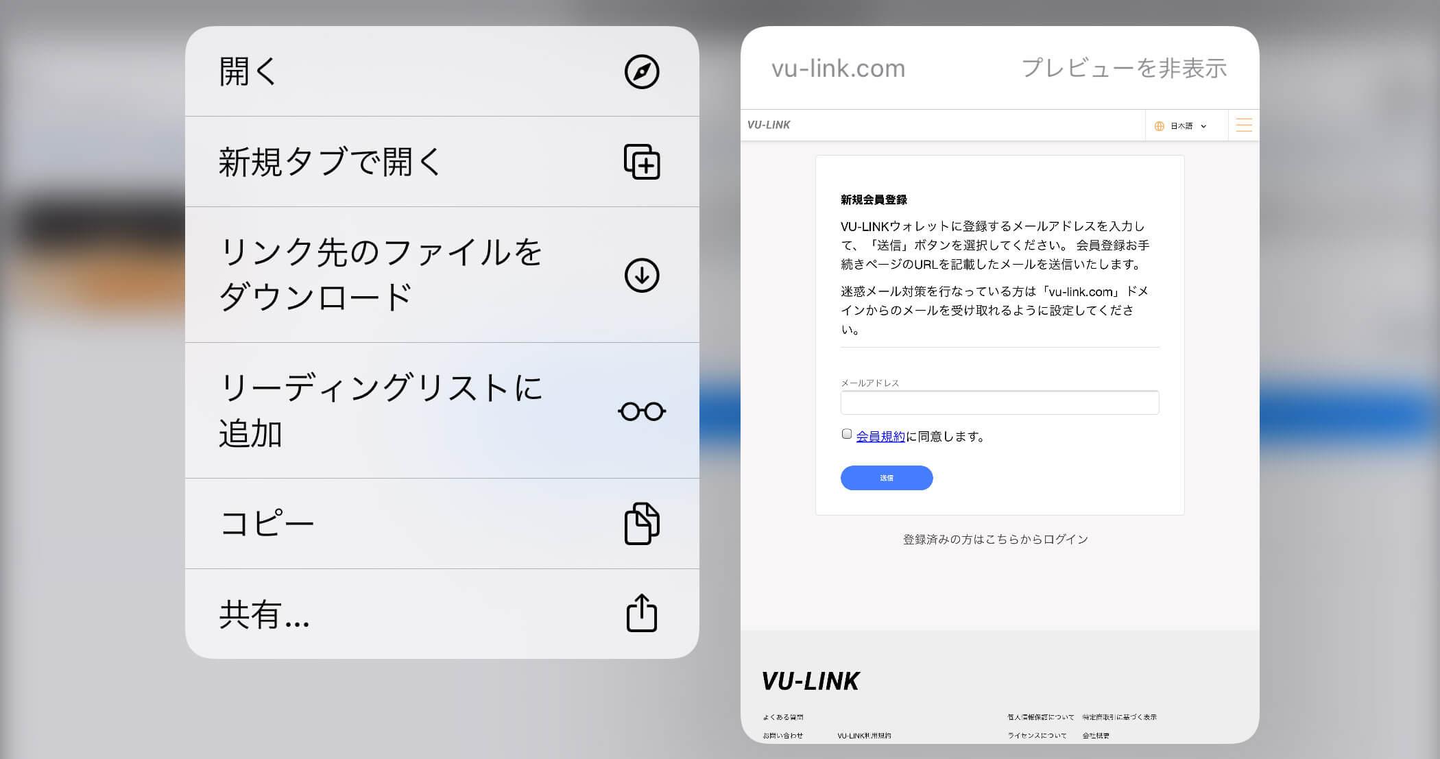 DORA麻雀VU-LINK入金画面