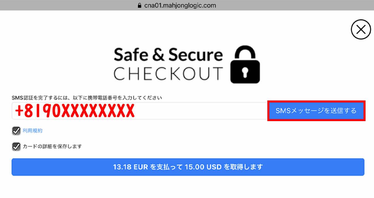 Safe%Secure電話番号認証