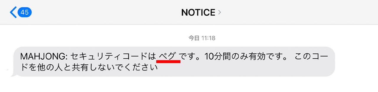 SMSで認証コードが開く画面