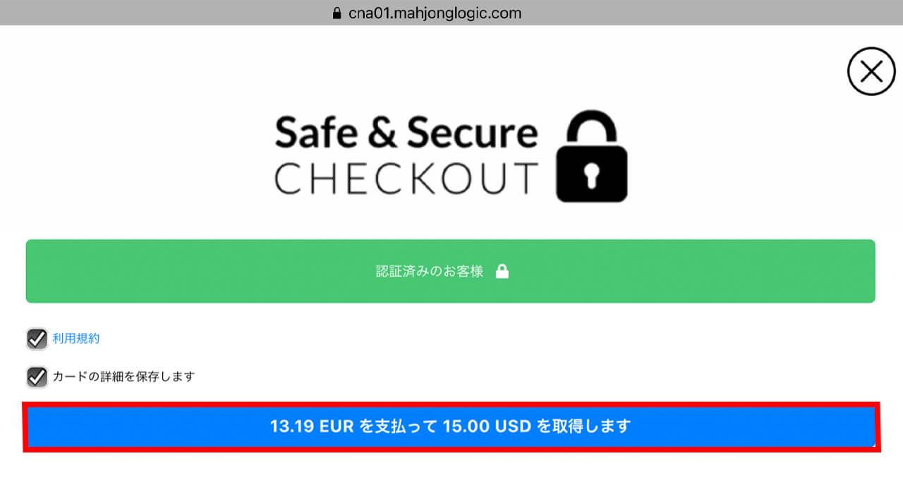 Safe&Secure支払い決定画面